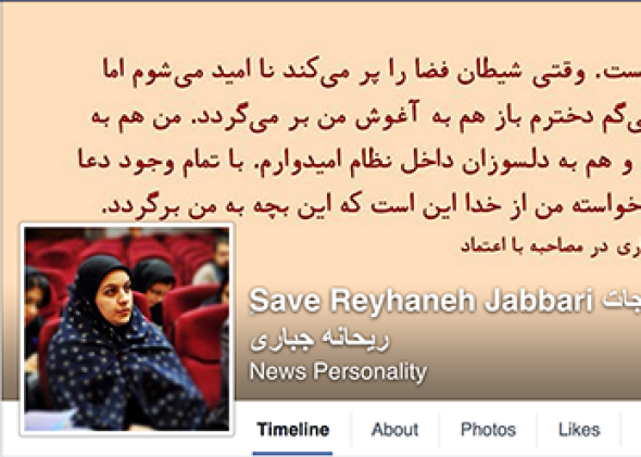 Facebook page calling to stop the execution of Reyhaneh Jabbari.
